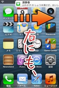 update-bannerswipe-12-1-04