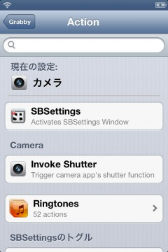 update-grabby-v12-support-activator-action-06