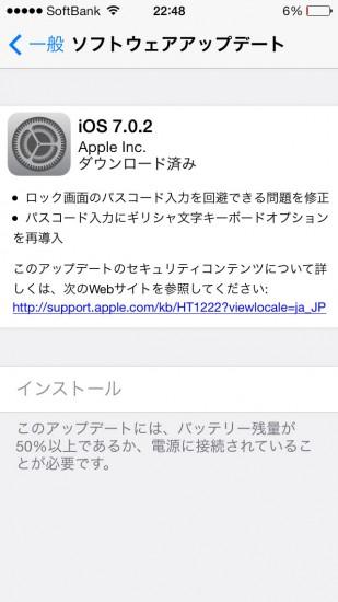 avoid-ota-update-restore-02