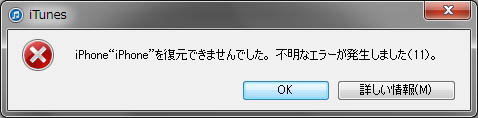 itunes111-cfw-restore-error-itunes1105-downgrade-02