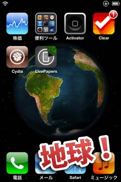 jbapp-earth-livepaper-05