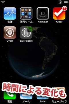 jbapp-earth-livepaper-06