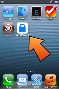 jbapp-wifi2passwd-06