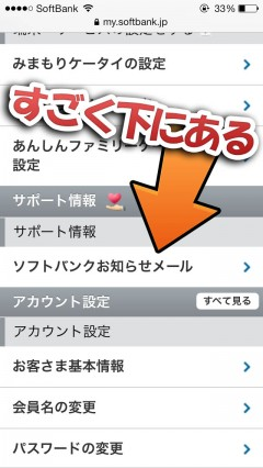 howto-softbank-vegetable-ad-mail-stop-04