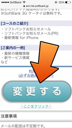 howto-softbank-vegetable-ad-mail-stop-05