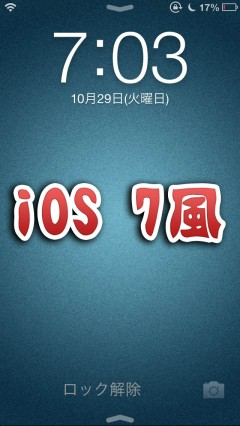 ios6-ios7-lockscreen-tweaks-03