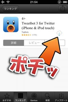 ios7-app-install-ios6-06