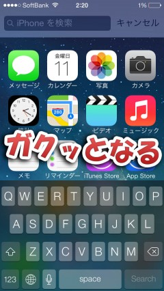 ios7-theres-no-place-like-home-06