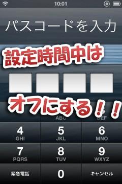jbapp-passwordtime-04