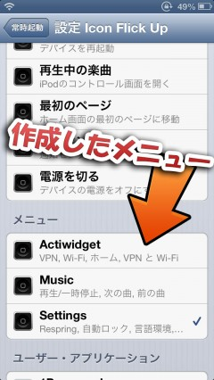 activator-menu-and-iconflick-10