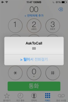 asktocall-support-ios7-jbapp-04