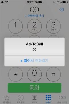 asktocall-support-ios7-jbapp-04