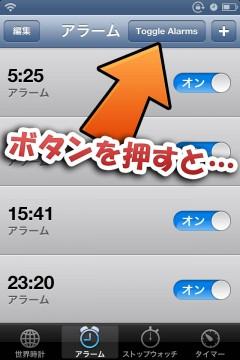 jbapp-alarmcontrol-04