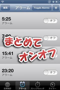 jbapp-alarmcontrol-05