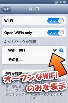 jbapp-betterwifi-07