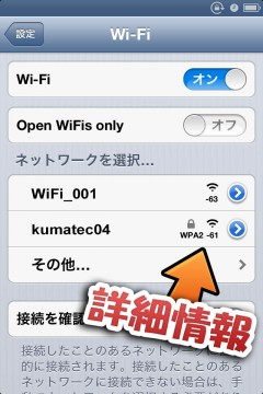 jbapp-betterwifi-08