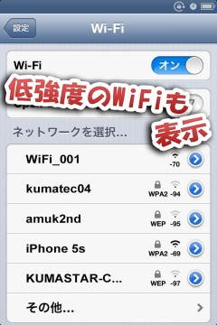 jbapp-betterwifi-09