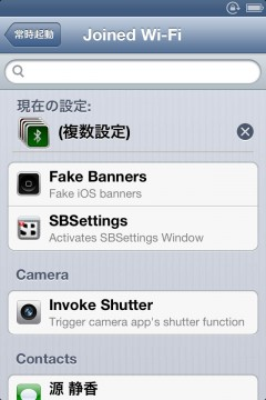 activator-182-beta5-add-wifi-event-05