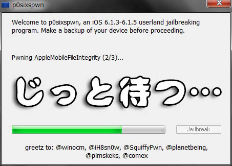 how-to-ios613-614-615-untethered-jailbreak-p0sixspwn-06