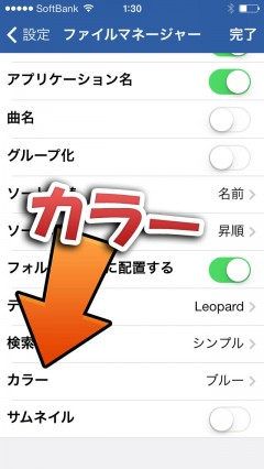 ifile-v2-release-ios7-support-07