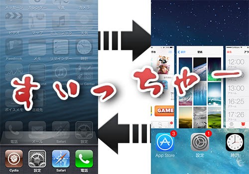 ios7-old-multitasking-jbapp-tomf64-01