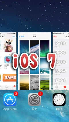 ios7-old-multitasking-jbapp-tomf64-03