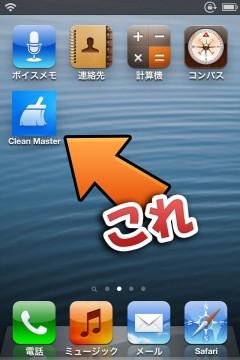 jbapp-cleanmaster-04