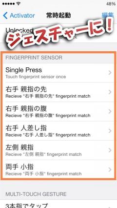 activator-184-beta2-add-fingerprint-match-event-04