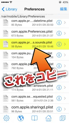 howto-cydia-ifile-root-apps-keyboard-sounds-off-04