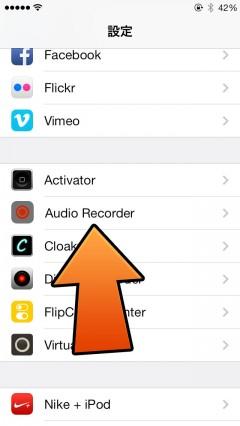 jbapp-audiorecorder-license-new-iphone-02