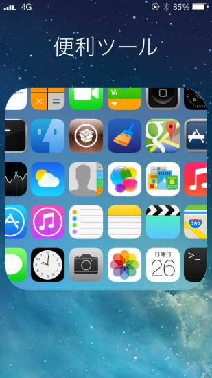 jbapp-shrink-moreicons-support-ios7-06