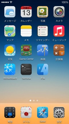 winterbaord-0-9-3912-support-ios7-arm64-iphone5s-05