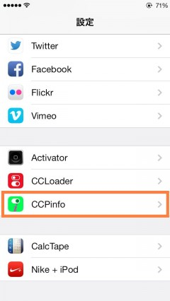 jbapp-ccpinfo-for-controlcenter-05