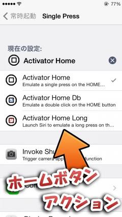 jbapp-homebutton-for-activator-04