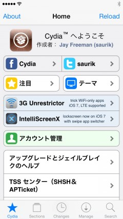 cydia-home-page-top-japanese-02