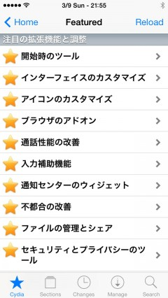 cydia-home-page-top-japanese-04