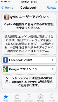 cydia-home-page-top-japanese-05