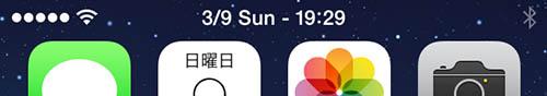 ios7-iphone5s-jailbreak-cydia-app-install-list-03