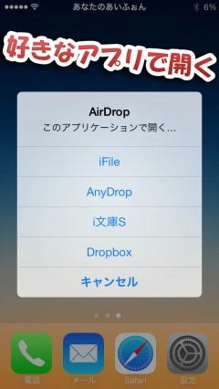 jbapp-anydrop-12