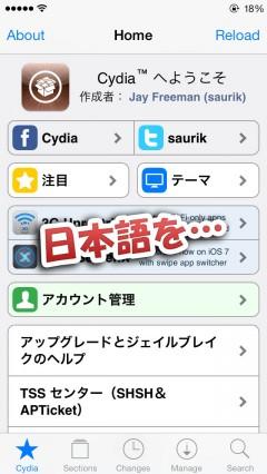 jbapp-cydia-prefs-en-04