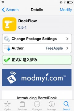 jbapp-dockflow-04