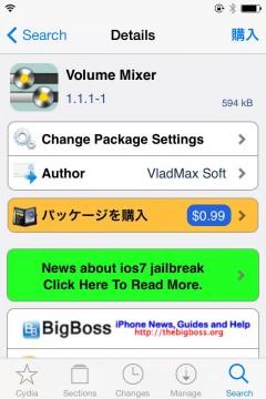 jbapp-volumemixer-03