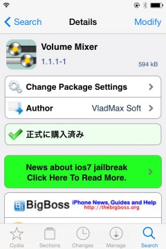 jbapp-volumemixer-04
