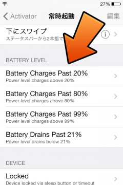 activator-184-beta11-add-battery-life-event-and-say-action-03