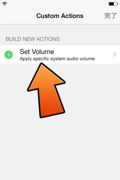 activator-184-beta8-add-custom-volume-level-actions-06