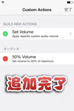 activator-184-beta8-add-custom-volume-level-actions-08