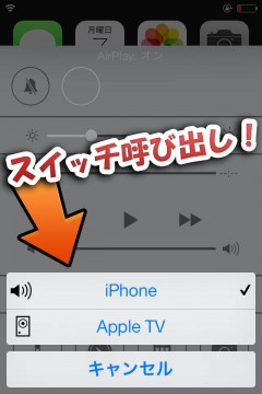 jbapp-airplayflipswitch-05