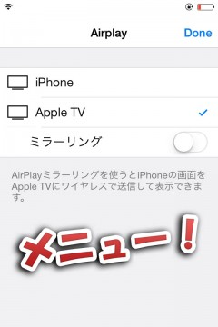jbapp-airplayflipswitch-07