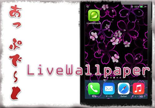 jbapp-update-livewallpaper-sakura-support-ios7