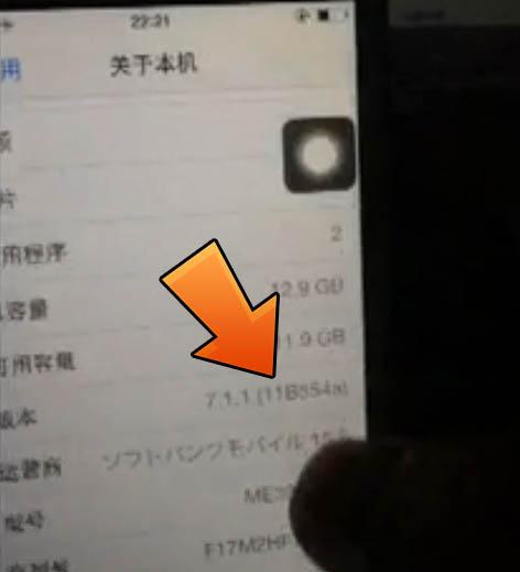 fake-ios711-jailbreak-chinese-video-02